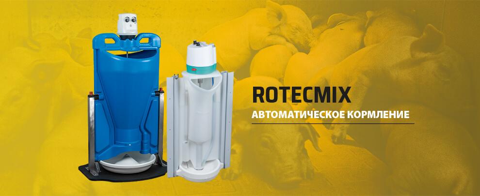 Rotecmix автоматическое кормление