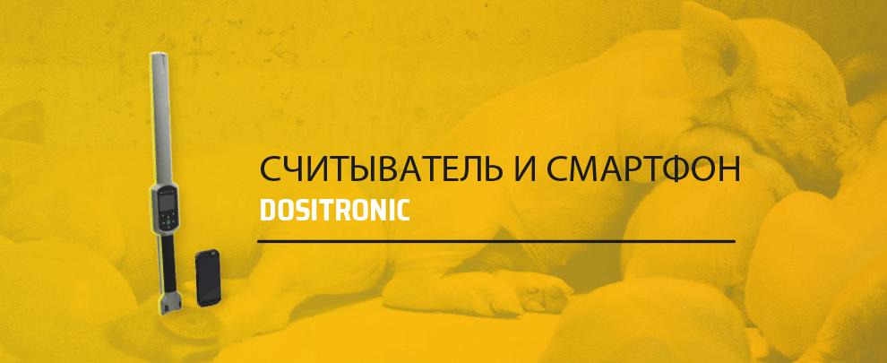 Считыватель и смартфон Dositronic