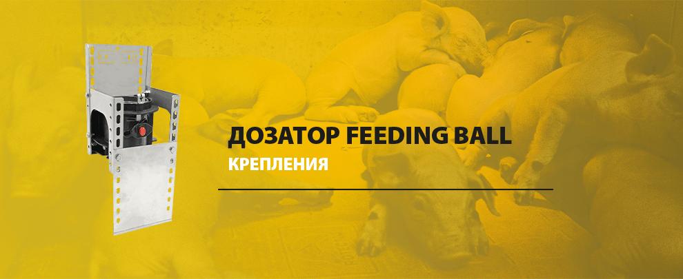 Дозатор Feeding Ball крепления
